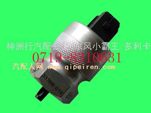 供应里程表传感器3836bb01 010适用车型 产地 仪表厂品牌 东风神洲行高清图片